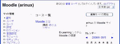 Moodle コース一覧