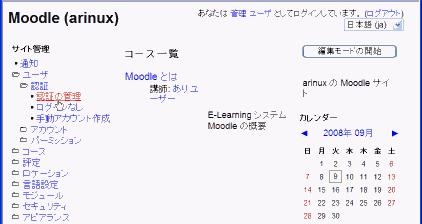 Moodle サイト管理 認証の管理