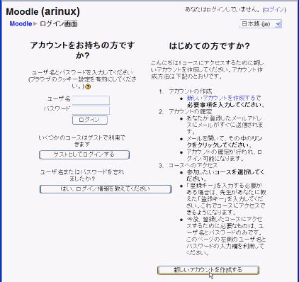 Moodle ログイン画面