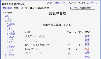 Moodle 認証の管理 使用可能な認証プラグイン