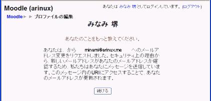 Moodle プロファイルの編集 メールアドレス変更リクエスト