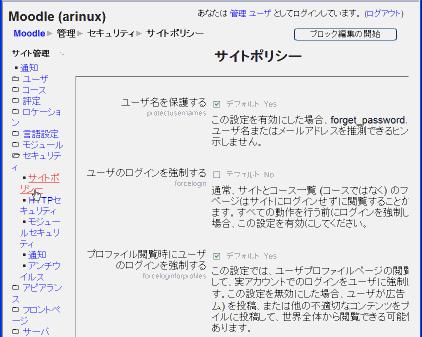 Moodle サイト管理 サイトポリシー