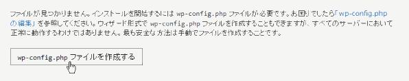 wordpress インストール開始画面