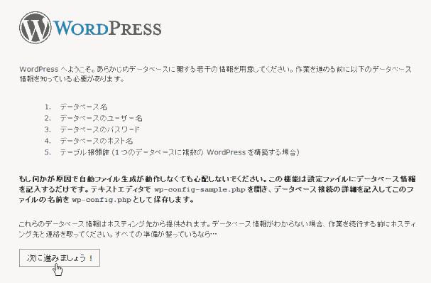 wordpress インストール画面・DBの用意