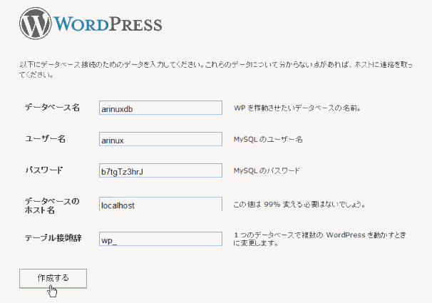 wordpress インストール画面・DB情報入力