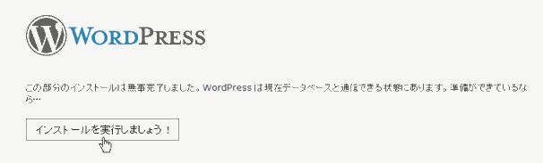 wordpress インストール画面・準備完了