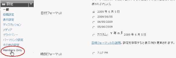 wordpress メニュー(設定 - Members Only)