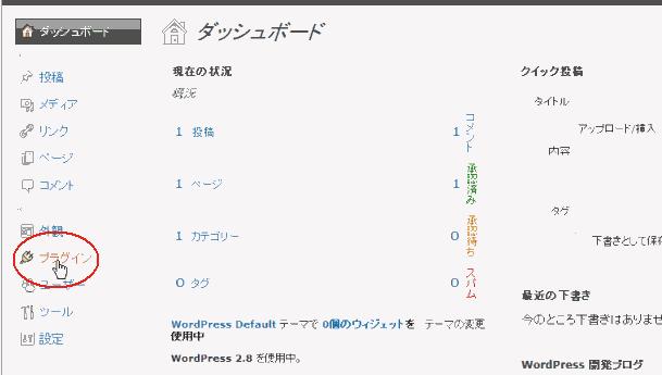 wordpress メニュー(プラグイン)
