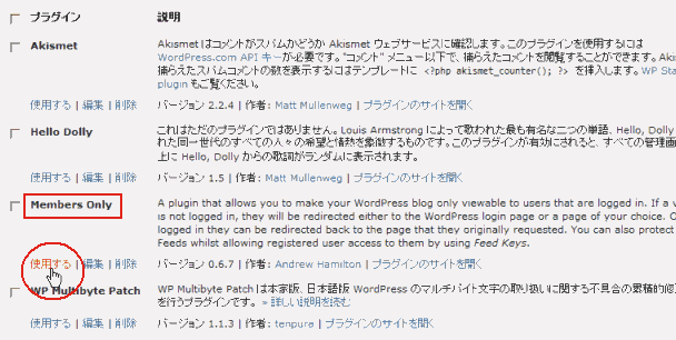 wordpress plugin(使用する)