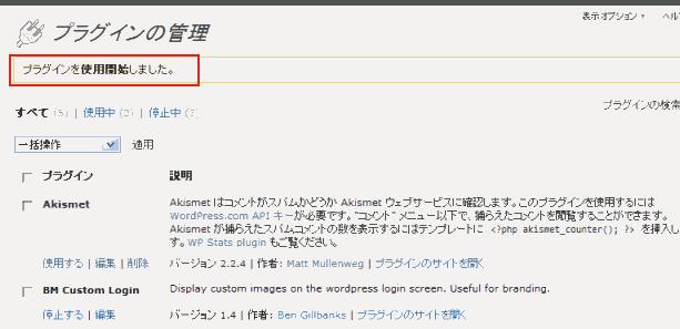 wordpless plugin(使用開始の確認)