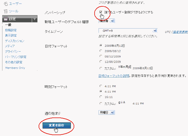 wordpress 設定(一般)
