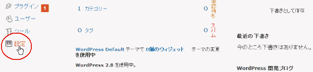 wordpress メニュー(設定)
