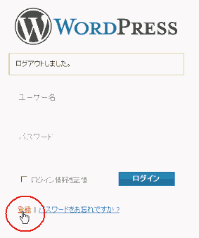 wordpress ログイン画面(登録)