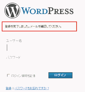 wordpress ユーザー登録完了