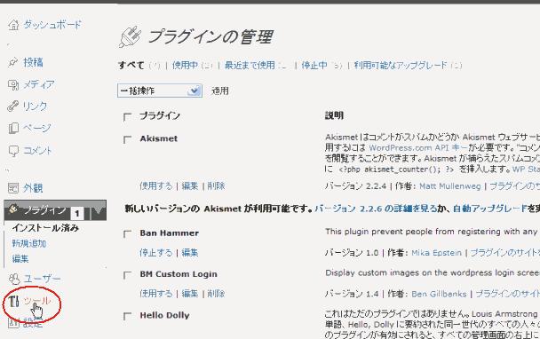 wordpress メニュー(ツール)
