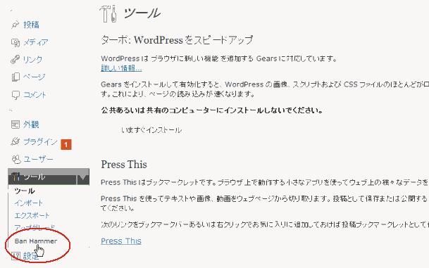 wordpress メニュー(ツール - Ban Hammer)