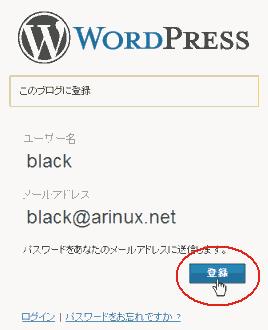wordpress ユーザー登録