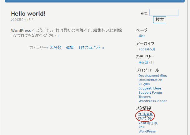wordpress サイト管理