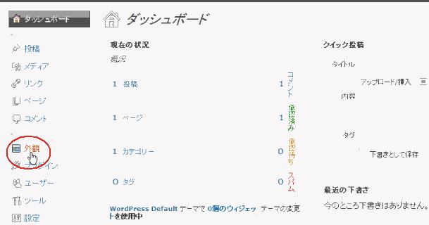 wordpress メニュー(外観)