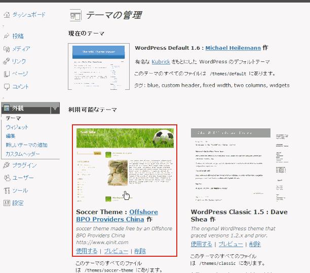 wordpress テーマの管理