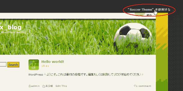 wordpress テーマの変更