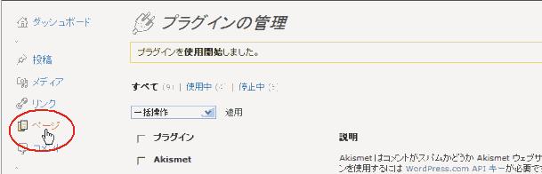 wordpress メニュー(ページ)