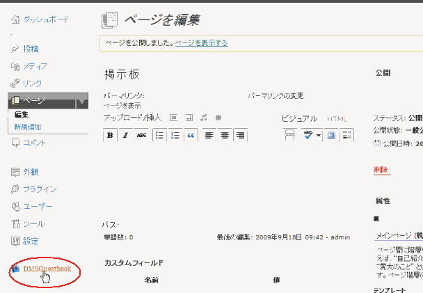 wordpress メニュー(DMSGuestbook)