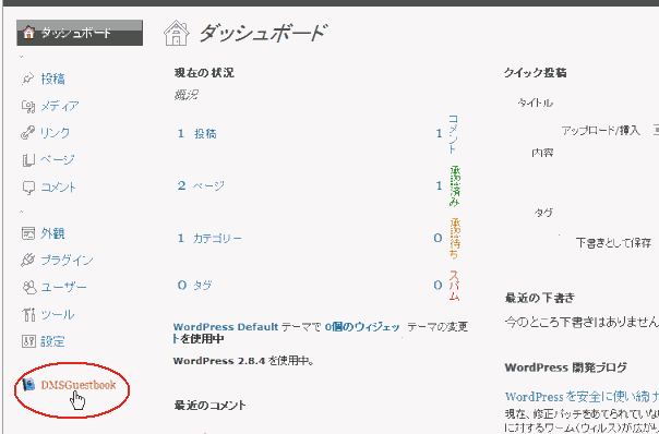 wordpress メニュー(DMSGuestbook)