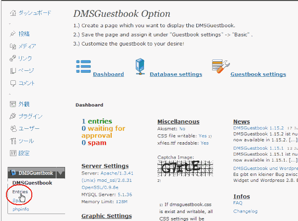 wordpress メニュー(DMSGuestbook - Entries)