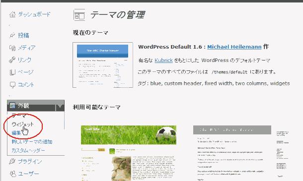 wordpress メニュー(外観 - ウィジェット)