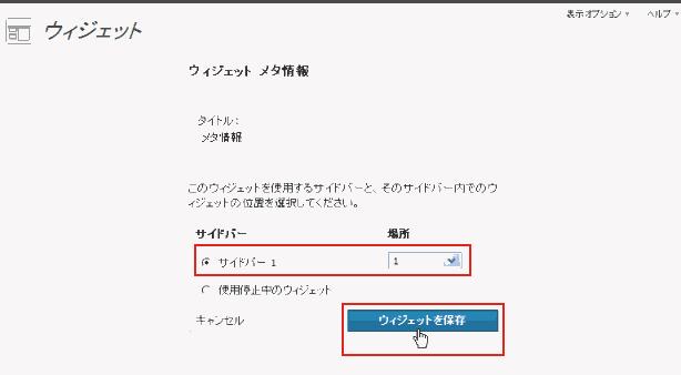 wordpress ウィジェット(追加 - 設定・保存)