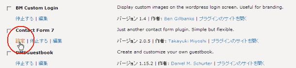 wordpress plugin(Contact Form 7 - 設定)