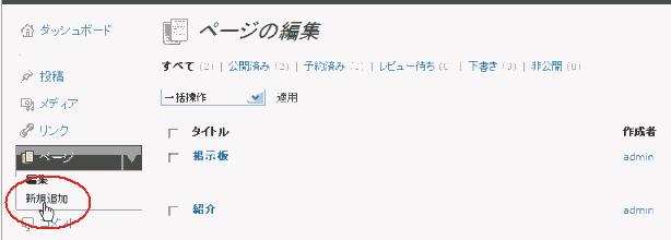 wordpress メニュー(ページ・新規追加)