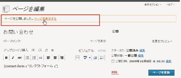 wordpress 新規ページの表示
