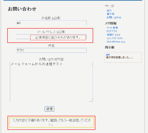 wordpress メールフォーム(記入もれ)