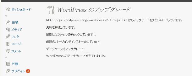 wordpress 自動アップグレード完了