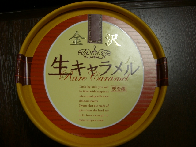 金沢生キャラメル