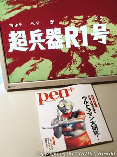 pen別冊ウルトラマン特集