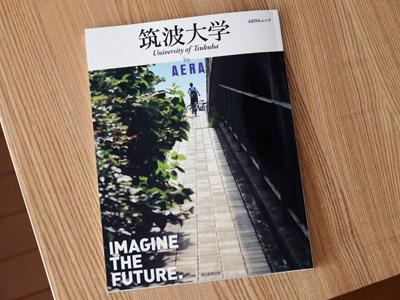 AERAムック筑波大学