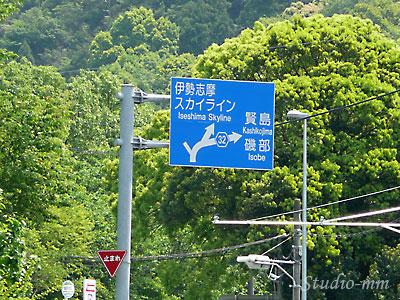 磯部方面の道路標識