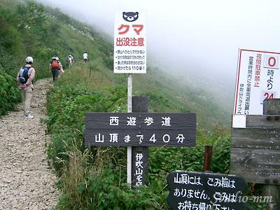 登山道看板