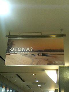 ふくちゃん:OTONA?
