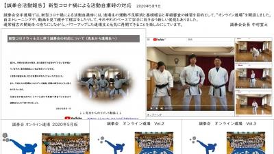20200509_誠拳会_新型コロナ禍による自粛時の対応.jpg