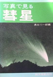 書籍「写真で見る彗星」