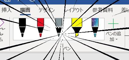 Word2019 デジタルペン