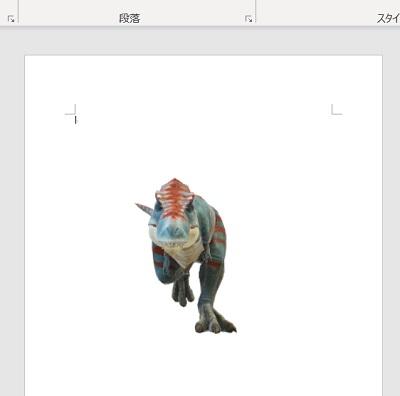 Word2019 ティラノザウルス