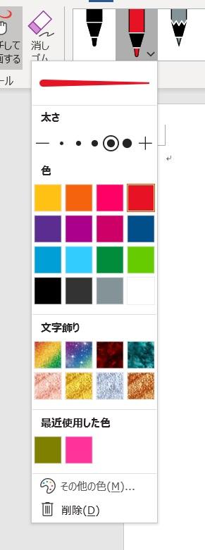 Word2019お絵かき