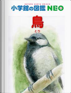 小学館の図鑑NEOメーカーで作成した図鑑表紙画像 鳥
