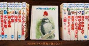 小学館図鑑NEOメーカーで作成した仮想販売風景