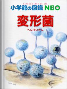 小学館の図鑑NEOメーカーで作成した図鑑表紙画像 変形菌